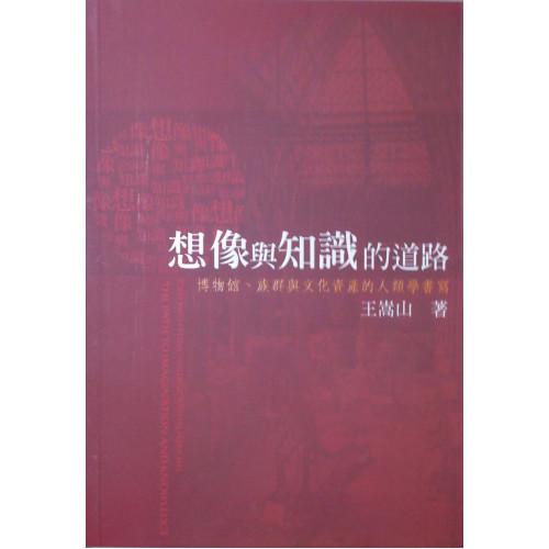 想像與知識的道路-博物館、族群與文化資產的人類學書寫