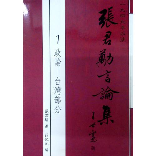 1949年以後張君勱言論集政論─臺灣部分