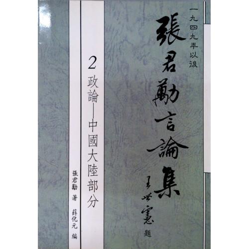 1949年以後張君勱言論集政論─中國大陸部分