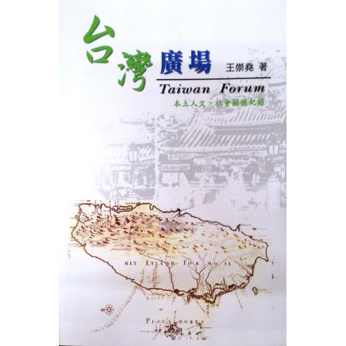 台灣廣場:本土人文、社會關懷紀錄