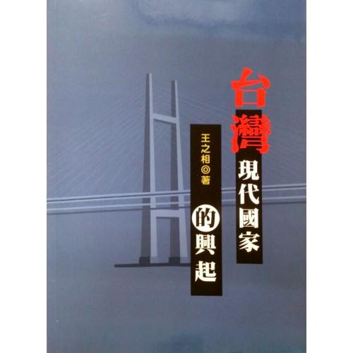 台灣現代國家的興起