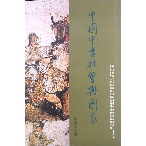 中國中古社會與國家史料典籍研讀會成果論文集