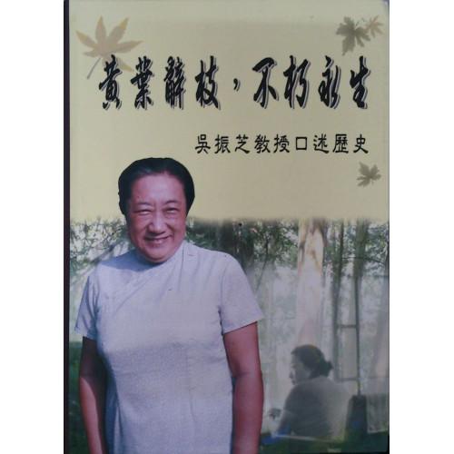 黃葉辭枝,不朽永生:吳振芝教授口述歷史
