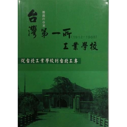 台灣第一所工業學校─從台北工業學校到台北工專(1912-1968)