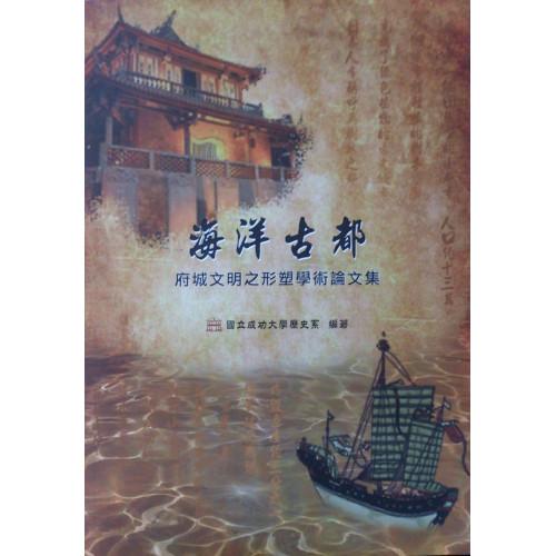 海洋古都:府城文明之形塑學術論文集