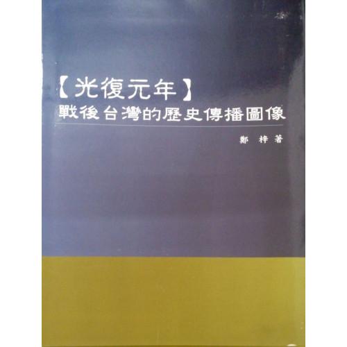 [光復元年}戰後台灣的歷史傳播圖像