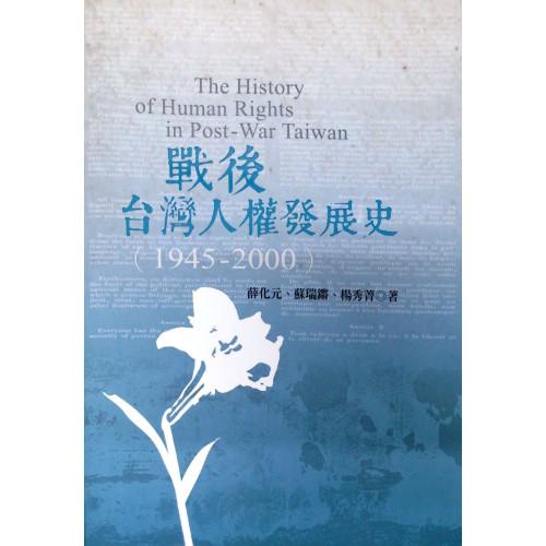 戰後台灣人權發展史