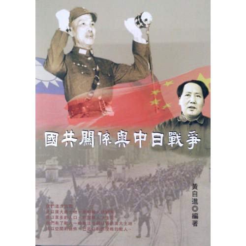 國共關係與中日戰爭