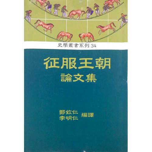 征服王朝論文集
