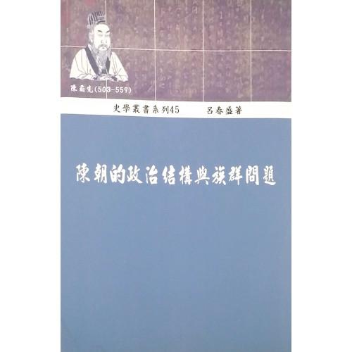 陳朝的政治結構與族群問題