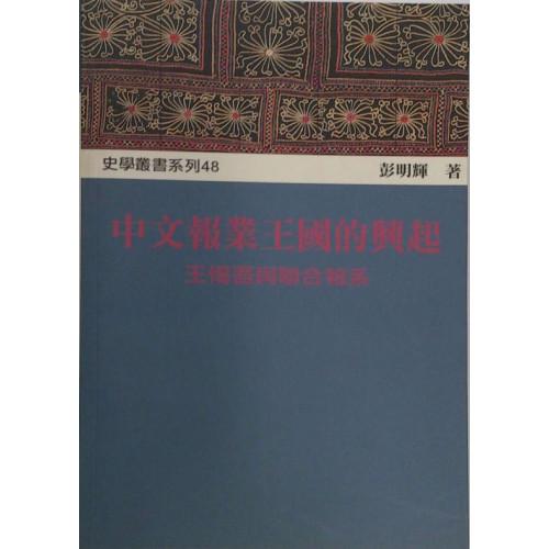 中文報業王國的興起─王惕吾與聯合報系