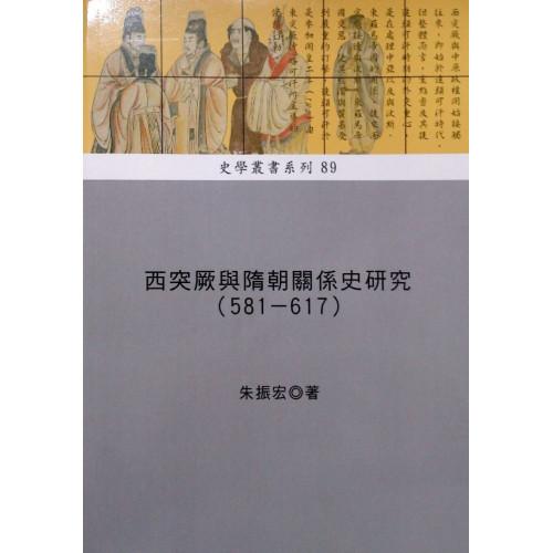 西突厥與隋朝關係史研究(581-617)