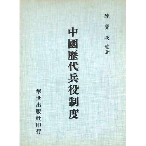 中國歷代兵役制度