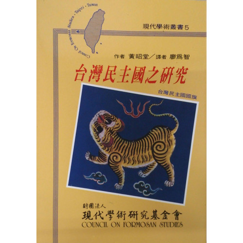 台灣民主國之研究