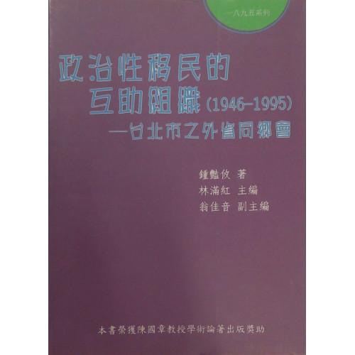 政治性移民的互助組織(1946-1995)─台北市之外省同鄉會