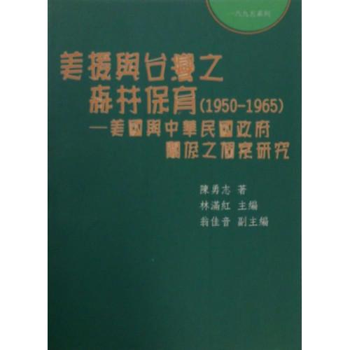 美援與台灣之森林保育(1950-1965)─美國與中華民國政府關係