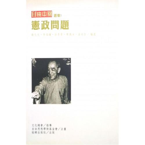《自由中國選編-選集三》憲政問題