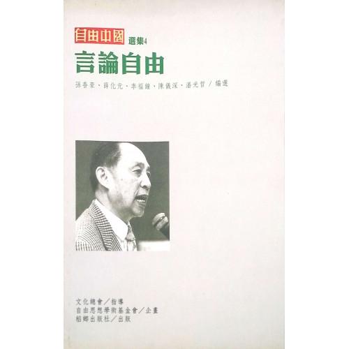 《自由中國選編-選集四》言論自由