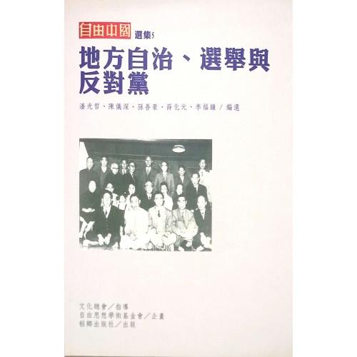 《自由中國選編-選集五》地方自治、選擇與反對黨