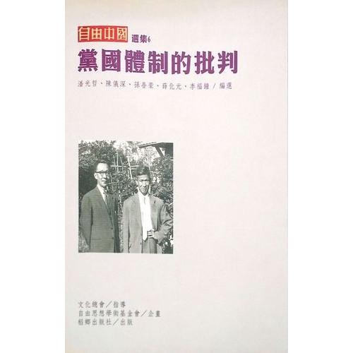 《自由中國選編-選集六》黨國體制的批判