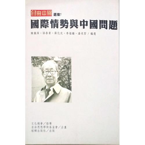 《自由中國選編-選集七》國際情勢與中國問題