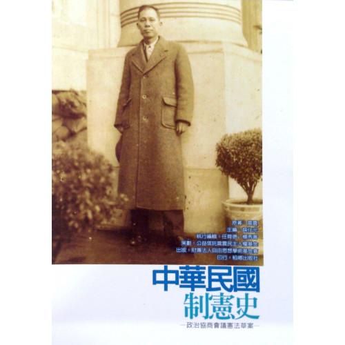中華民國制憲史:政治協商會議憲法草案