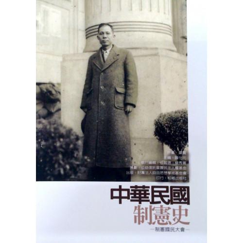 中華民國制憲史:制憲國民大會