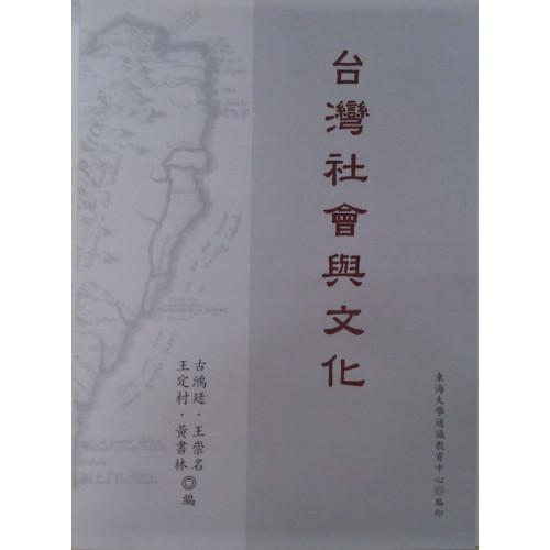 台灣社會與文化