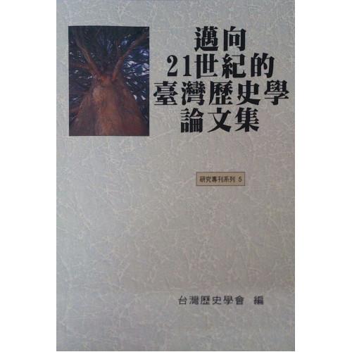 邁向21世紀的臺灣歷史學論文集