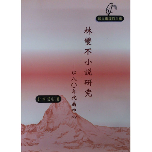 林雙不小說研究—以80年代為中心