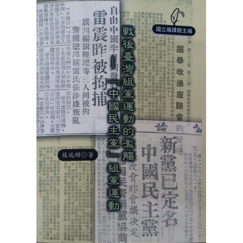戰後臺灣組黨運動的濫觴─「中國民主黨」組黨運動