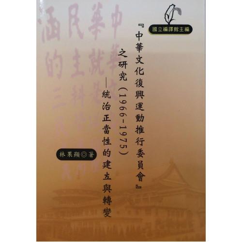 「中華文化復興運動推行委員會」之研究(1966-1975):統治正當性的建立與轉變