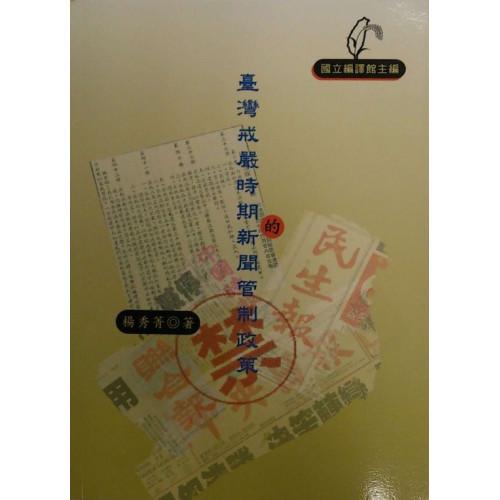 臺灣戒嚴時期的新聞管制政策