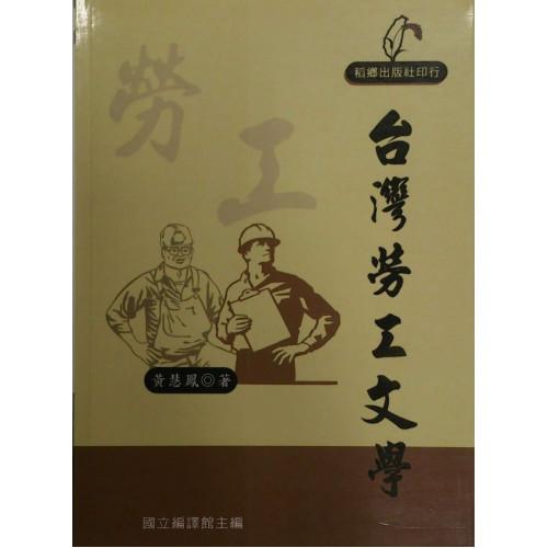 台灣勞工文學