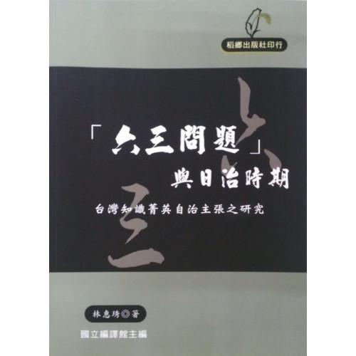 「六三問題」與日治時期台灣知識菁英自治主張之研究