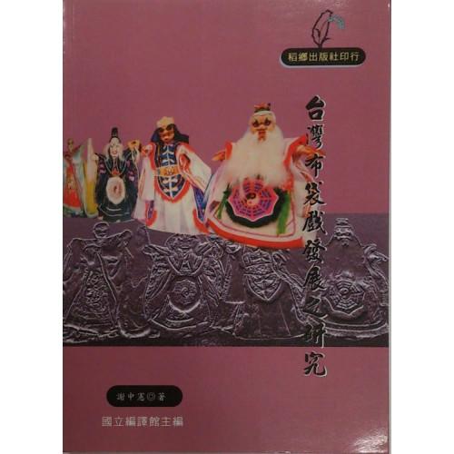 台灣布袋戲發展之研究