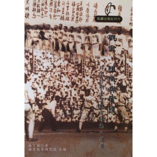 觀念組織與實踐:日治時期臺灣體育運動之發展