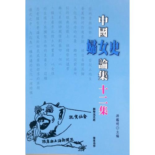 中國婦女史論集十二集