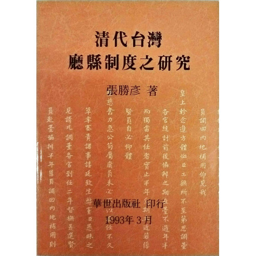 清代台灣廳縣制度之研究