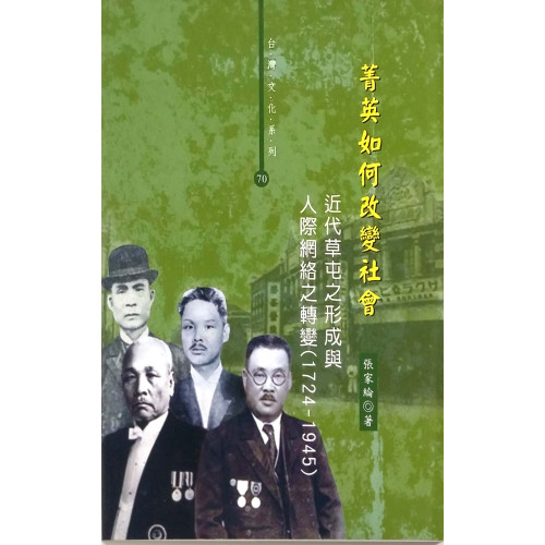 菁英如何改變社會-近代草屯之形成與人際網絡之轉變(1724-1945)