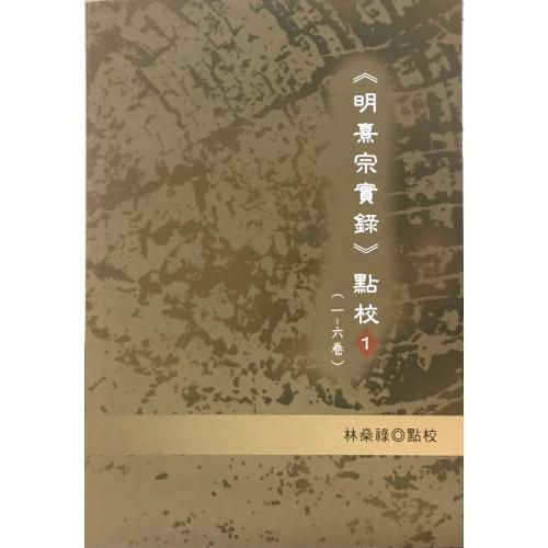 《明熹宗實錄》點校.1(1~6卷)