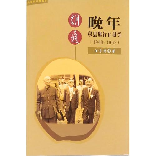 胡適晚年學思與行止研究(1948-1962)