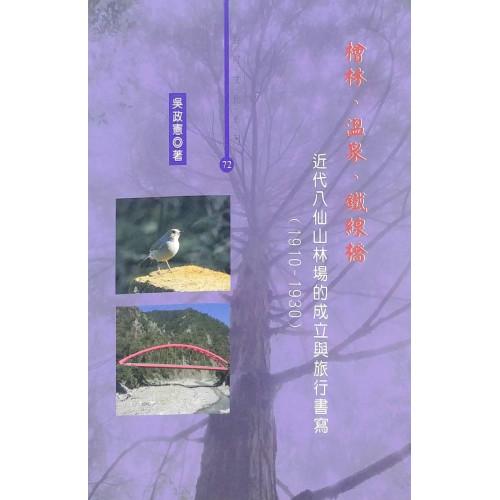檜林、溫泉、鐵線橋-近代八仙山林場的成立與旅行書寫(1910-1930)