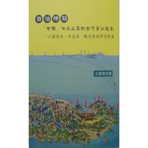 日治時期「中國」作為工具的台灣身分思索-已謝雪漁、李逸濤、魏清德為研究對象