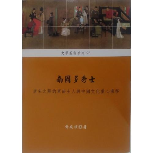 南國多秀士-唐宋之際的東南士人與中國文化重心南移