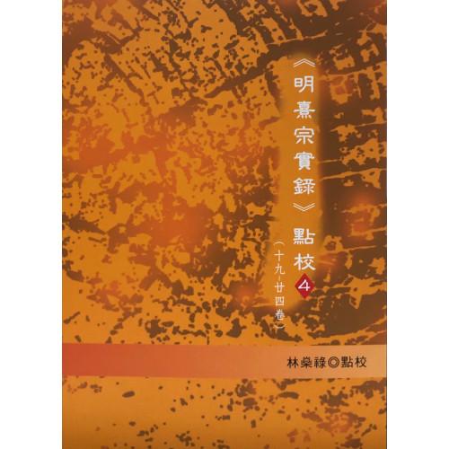 《明熹宗實錄》點校4(19-24卷)