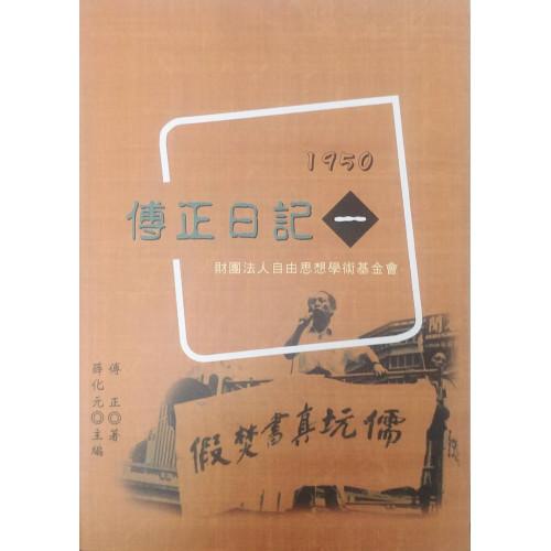 傅正日記(1950-1960)(9冊)