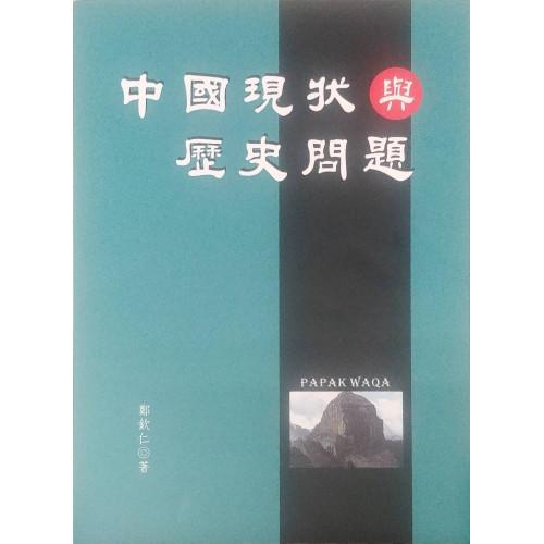中國現狀與歷史問題