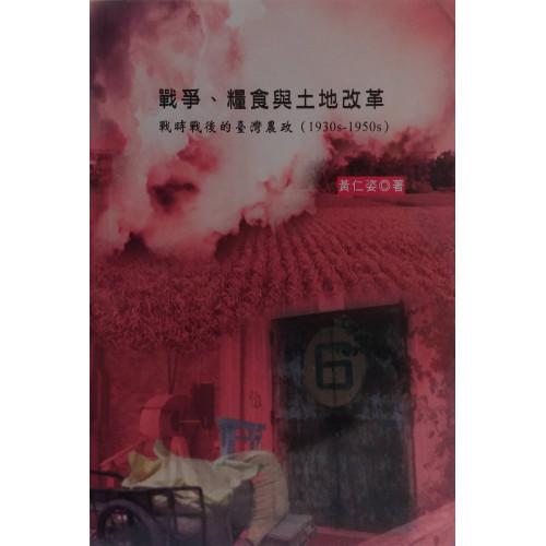 戰爭、糧食與土地改革:戰時戰後的台灣農政(1930s-1950s)