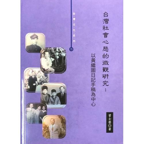 台灣社會心態的微觀研究:以黃繼圖日記手稿為中心(1960年代)